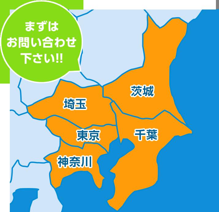 東京・神奈川・千葉・埼玉・茨城 まずはお問い合わせ下さい!!