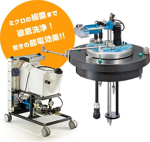 E-Robot ミクロの細菌まで徹底洗浄!驚きの節電効果!!