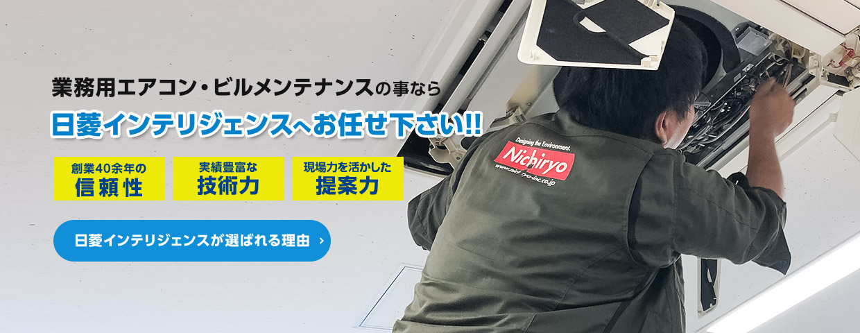 業務用エアコン・ビルメンテナンスの事なら日菱インテリジェンスへお任せ下さい!!