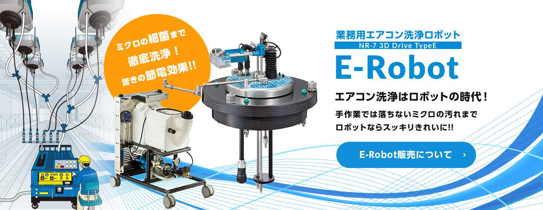 業務用エアコン洗浄ロボット E-Robot